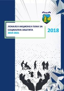 Локален акционен план за социјална заштита