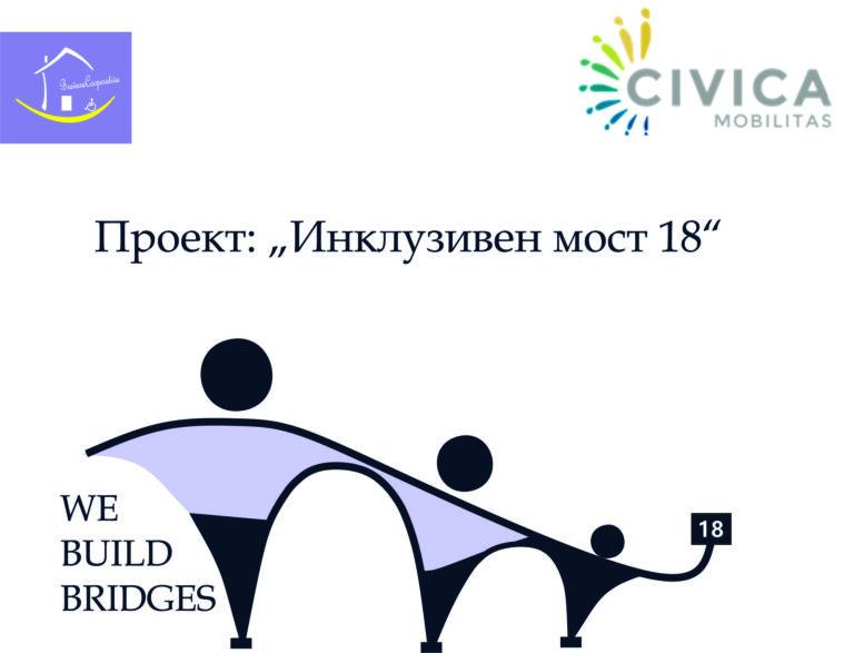 """Проект : """"Инклузивен Мост 18"""""""